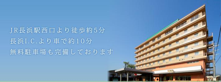 JR長浜駅西口より徒歩約5分長浜I.C.より車で約10分無料駐車場も完備しております