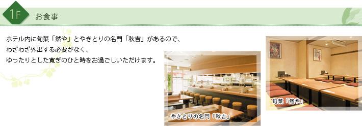 1F お食事