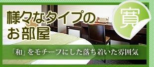 様々なタイプのお部屋/「和」をモチーフにした落ち着いた雰囲気