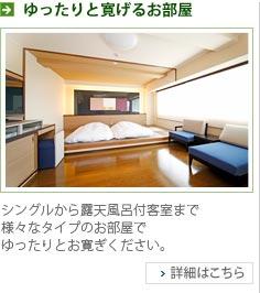 ゆったりと寛げるお部屋/シングルから露天風呂付客室まで様々なタイプのお部屋でゆったりとお寛ぎください。/詳細はこちら