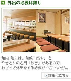 外出の必要は無し/館内1階には、旬菜「然や」 とやきとりの名門「秋吉」があるので、わざわざ外出をする必要がございません。/詳細はこちら